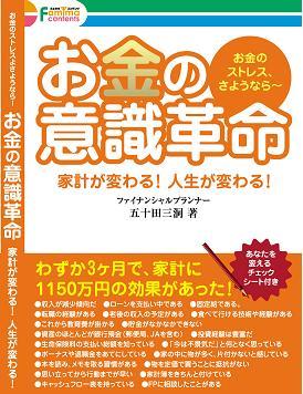 money-kakumei02
